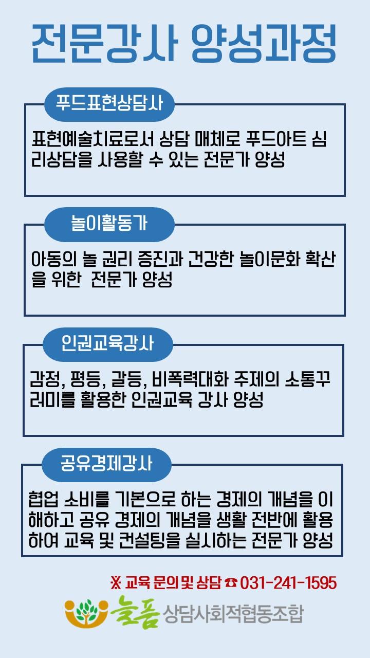 전문강사 양성과정.jpg