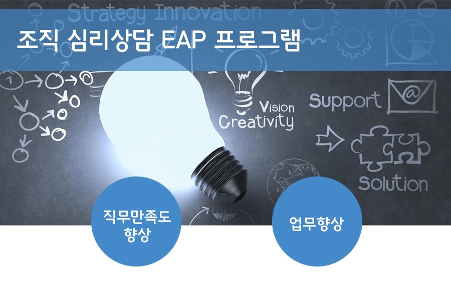 조직-심리상담-EAP-프로그램_01.png