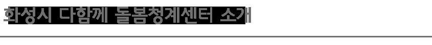 인사말-페이지_01.png