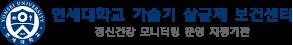 연대_logo.png