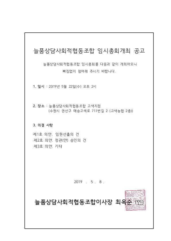임시총회.png