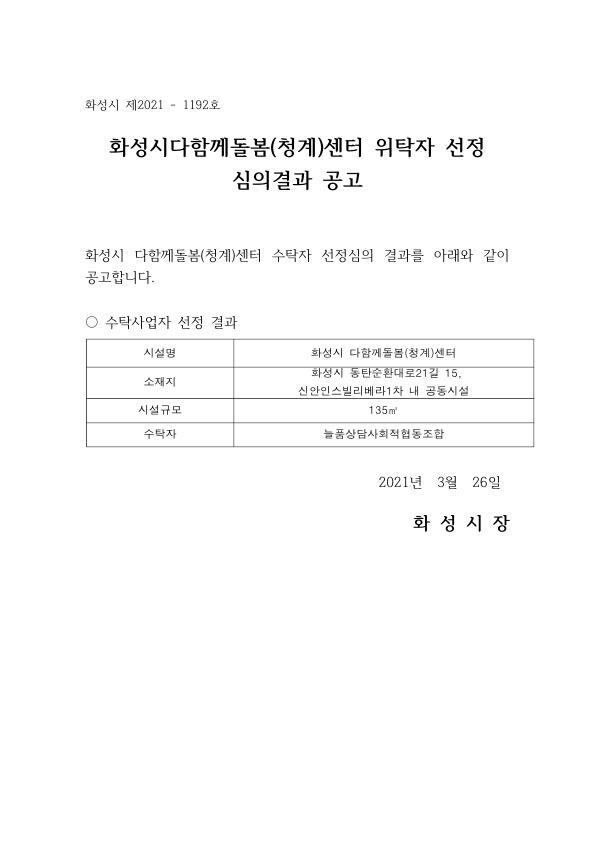 청계센터 위탁자선정결과 공고_1.jpg